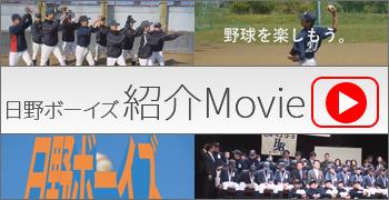 日野ボーイズ紹介Movieへ